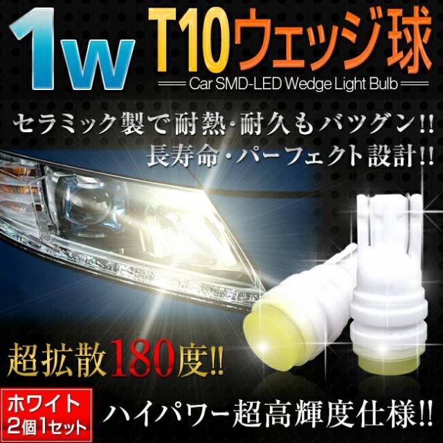 T10 ウェッジ球 LEDバルブ 1w 2個セット セラミッ...