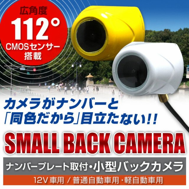 ナンバープレート取付 小型バックカメラ 広角 112...