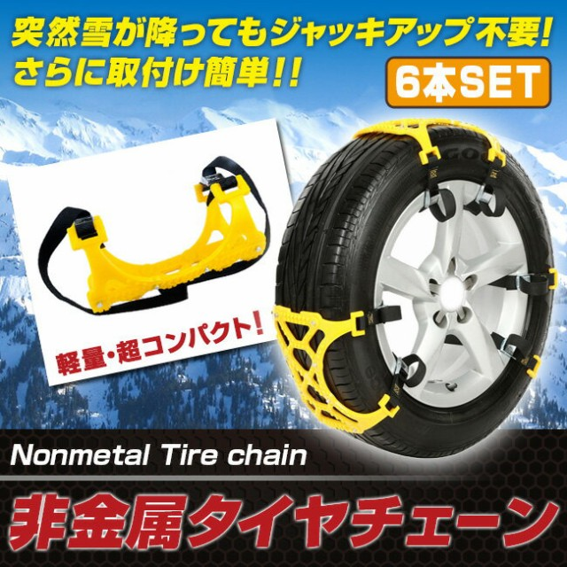 タイヤチェーン 非金属 6ピースセット カラー:イ...
