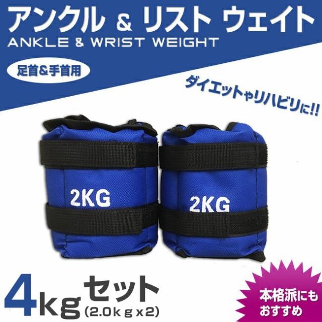 アンクルリストウェイト4kgセット(2kg×2個)/...