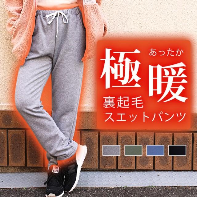 【男女兼用】暖か 裏起毛 スエットパンツ スウェ...