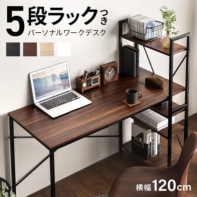 パソコンデスク ラック付きデスク 幅120cm 省スペ...