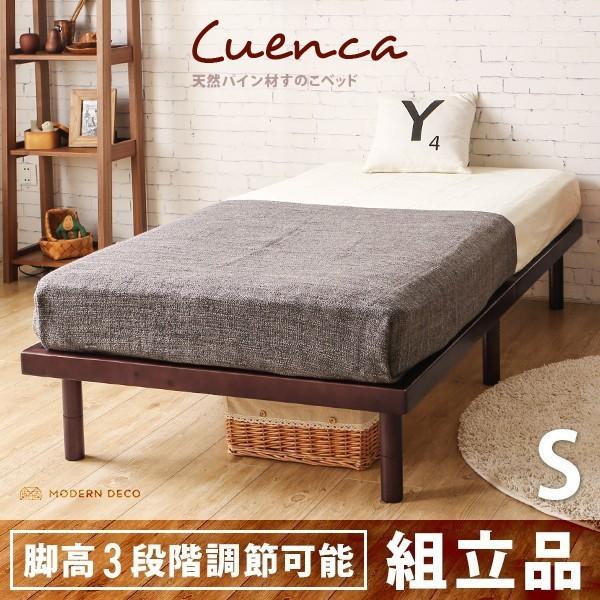 ベッド すのこベッド シングル Cuenca クエンカ ...