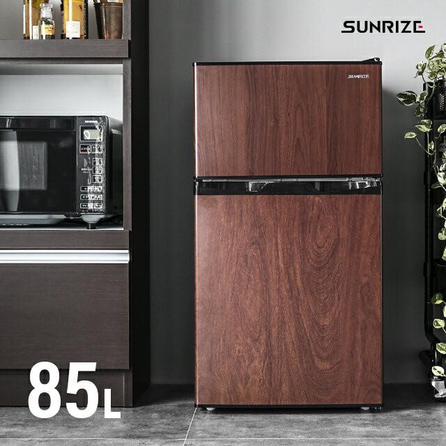冷蔵庫 85L 2ドア 両開き コンパクト スリム ひと...