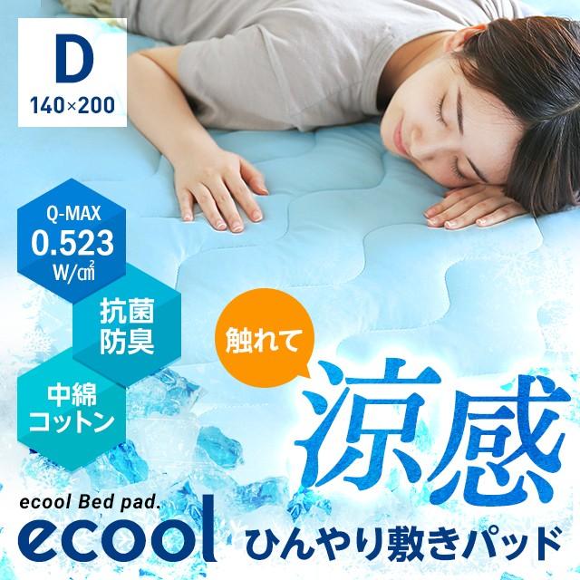 敷きパッド 夏用 ひんやり 冷感 ダブル 140×200 ...