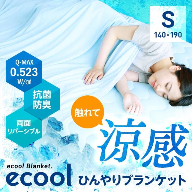 ブランケット 夏用 冷感 シングル 140×190 送料...