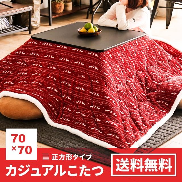 こたつ テーブル こたつ布団 セット 正方形 70×7...