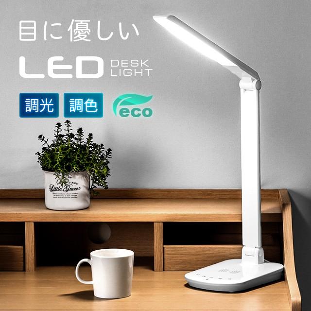 目に優しい LED デスクライト おしゃれ スタンド...