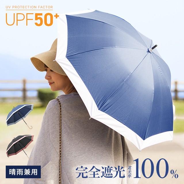 日傘 UVカット 完全遮光 遮光率100% 傘 雨傘 晴雨...