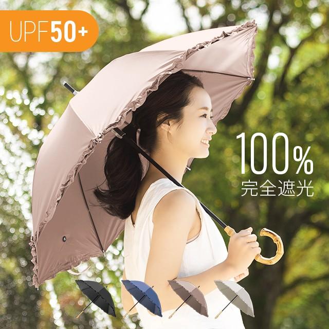 フリル 日傘 UVカット 完全遮光 傘 長傘 紫外線カット 遮光率100% 100%遮光 UPF50+ 晴雨兼用 撥水 軽量 持ち手 バンブー 竹 かわいい お