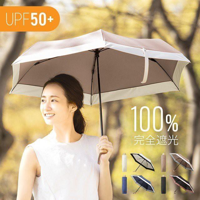 折りたたみ日傘 UVカット 完全遮光 折り畳み日傘 ...