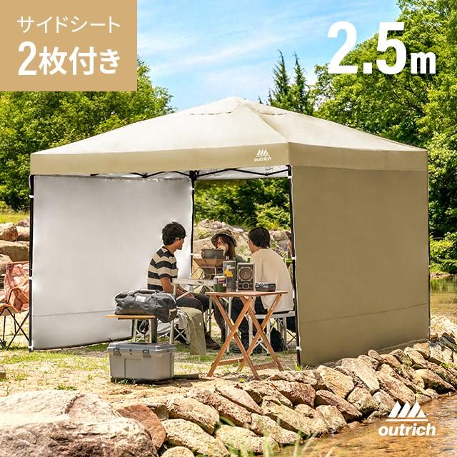 タープテント 2.5m 250 送料無料 タープ テント テントタープ サイドシート 簡単 軽量 uvカット uv加工 紫外線 紫外線防止 防水 耐水 撥