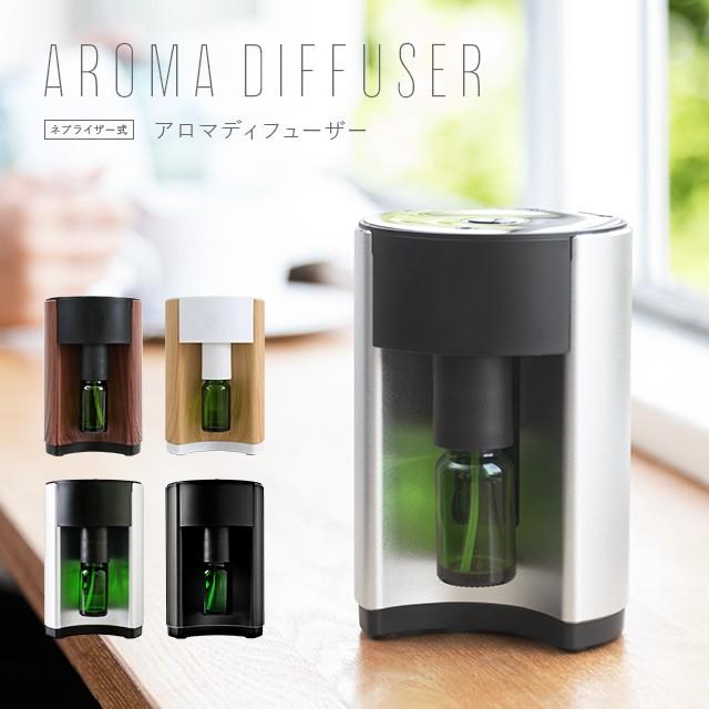最大1000円OFF★クーポン配布中 アロマディフューザー 水を使わない 卓上 ネブライザー 小型 コンパクト 軽量 タイマー