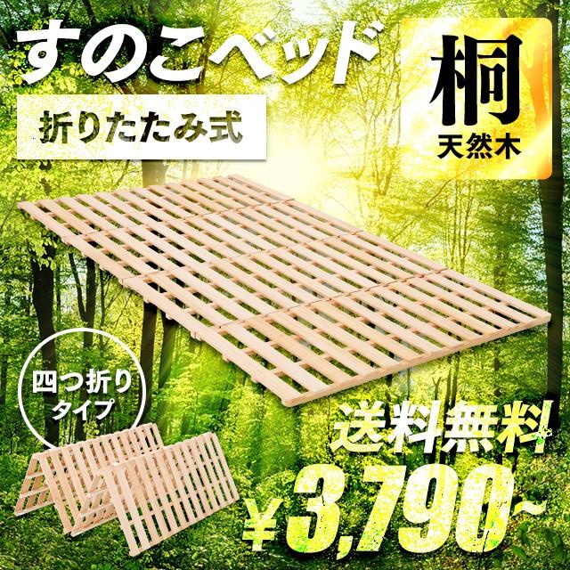 【送料無料】 折りたたみすのこマット 木製