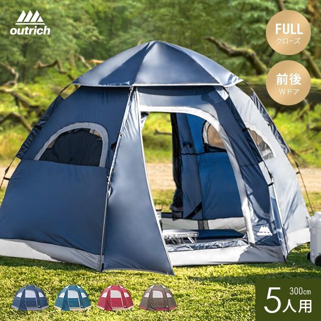 ワンタッチテント 大型 5人用 フルクローズ 両面メッシュ 簡易テント サンシェードテント UVカット 紫外線カット 日焼け対策 防水 軽量
