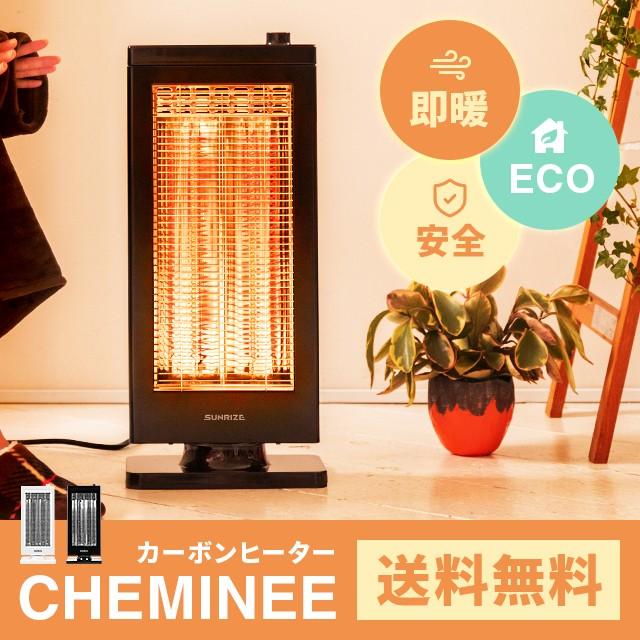 遠赤外線カーボンヒーター CHEMINEE 小型 電気ス...