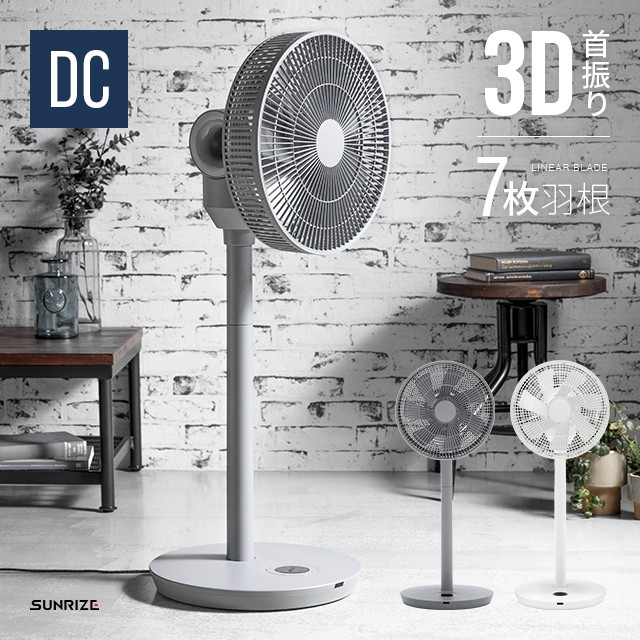 3D首振り 扇風機 DCモーター 7枚羽根 送料無料 リ...