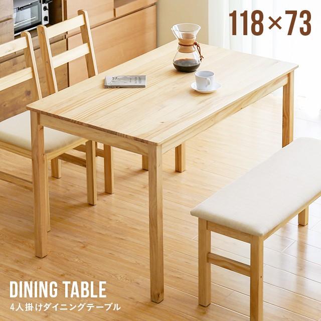 ダイニングテーブル 4人掛け 木製 118×73 北欧
