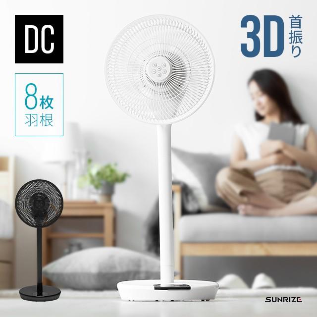 3D首振り 扇風機 DCモーター 8枚羽根 リモコン付...