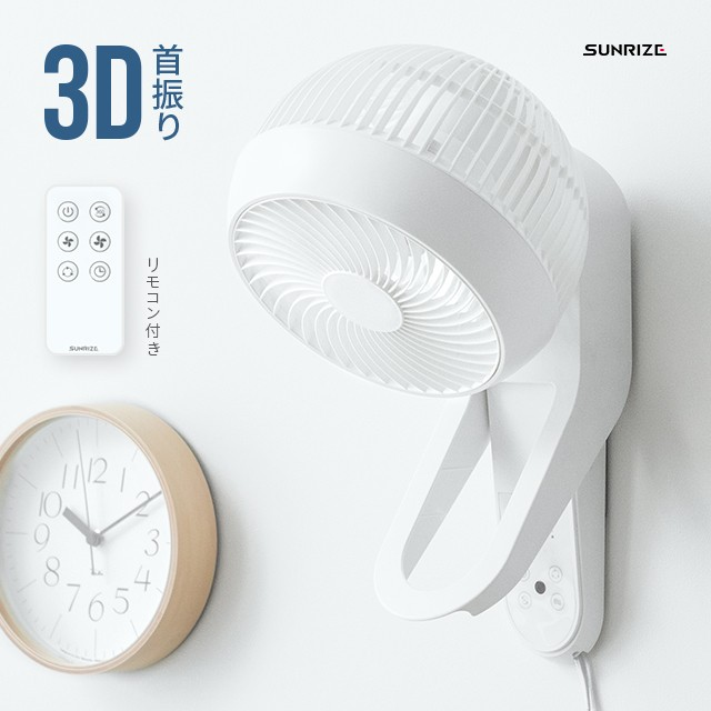 扇風機 3D首振り 壁掛けサーキュレーター リモコ...