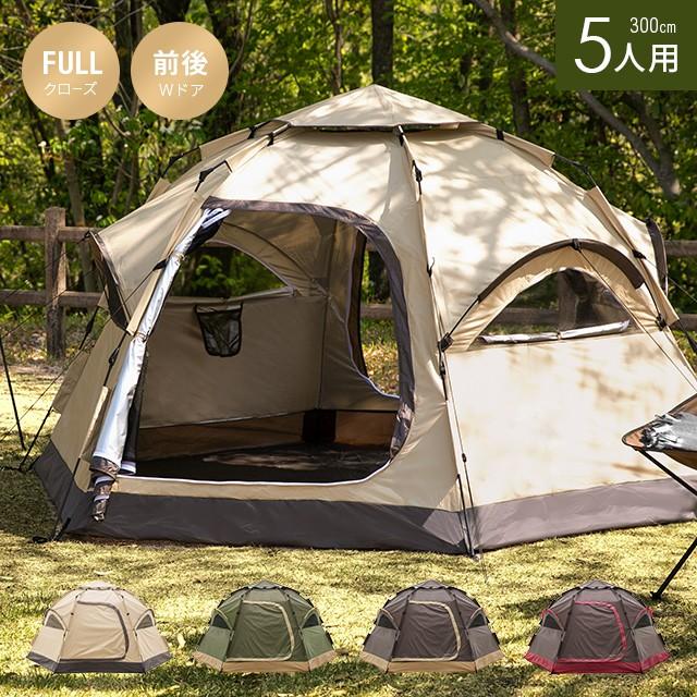 テント ワンタッチ ドーム型 送料無料 ワンタッチテント 大型 5人用 フルクローズ サンシェードテント UVカット 紫外線カット 日焼け対策