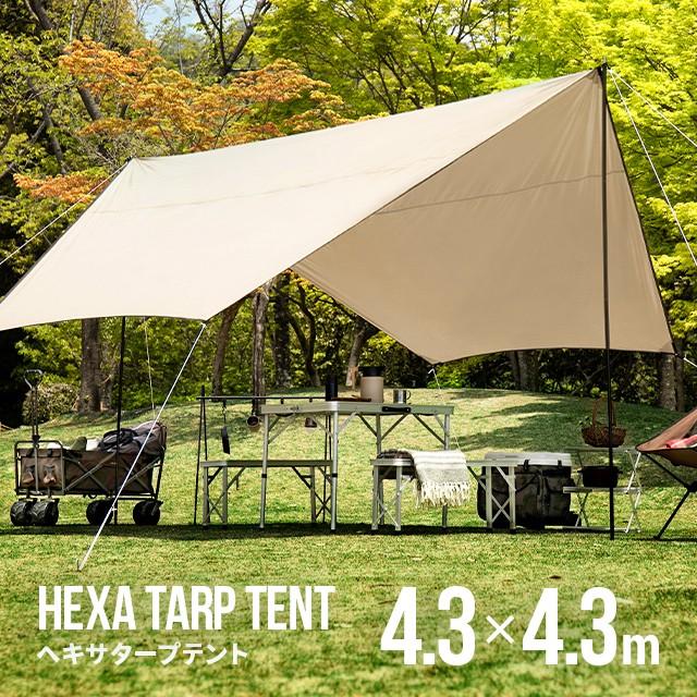 ヘキサタープテント タープテント ヘキサタープ 送料無料 タープ テント ヘキサ テントタープ 簡単 軽量 uvカット uv加工 紫外線 防水 キ