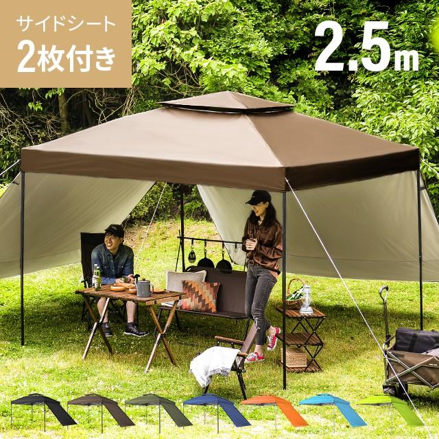タープテント 2.5m 250 送料無料 タープ テント テントタープ サイドシート 簡単 軽量 uvカット uv加工 紫外線 紫外線防止 防水 耐水
