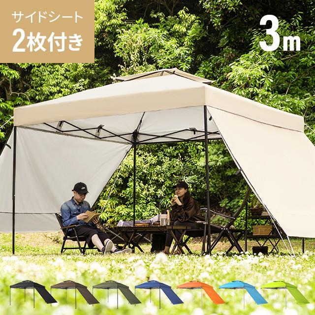 タープテント 3m 300 送料無料 タープ テント テントタープ サイドシート 軽量 uvカット uv加工 紫外線防止 防水 スチール製 キャンプ ア