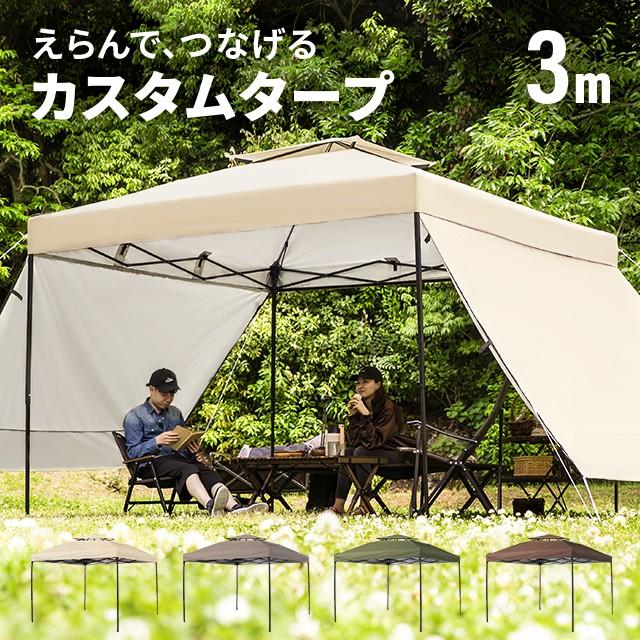 タープテント 3m 300 送料無料 タープ テント テントタープ サイドシート 軽量 uvカット uv加工 紫外線防止 防水 スチール製 キャンプ