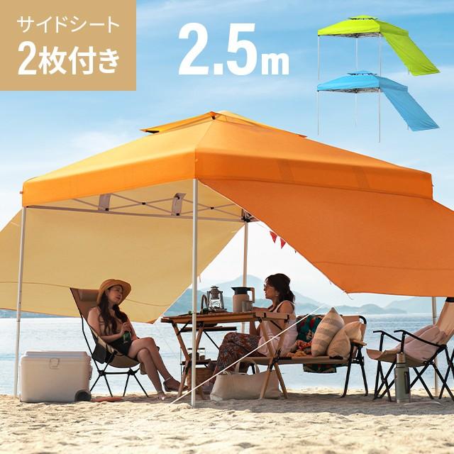 タープテント 2.5m サイドシート2枚セット 送料無...