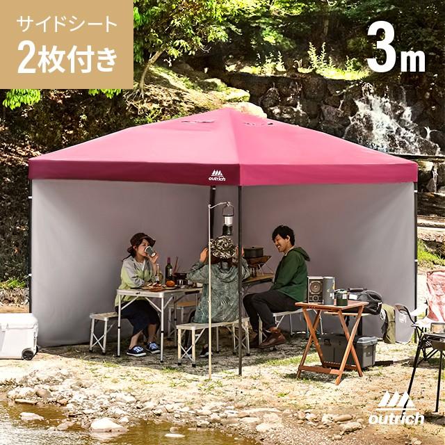 タープテント 3m 300 送料無料 タープ テント テ...