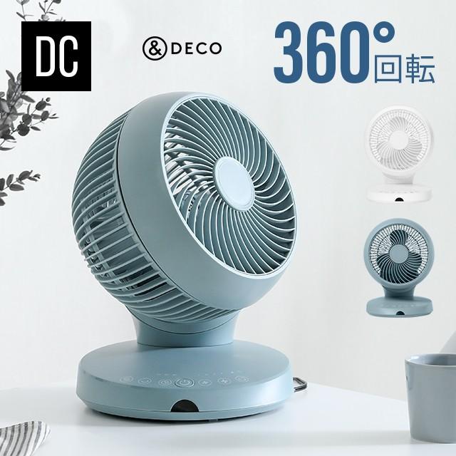 360°首振り サーキュレーター 扇風機 DCモーター...