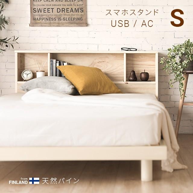 ベッド すのこベッド シングル Cuenca 宮付き 宮...