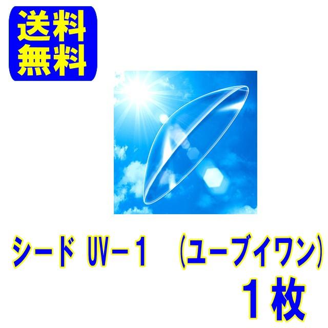 保証付き UV-1 シード 片眼分1枚 ポスト便 送料無料 ハードコンタクトレンズ ハード シードUV-1 ユーブイワン コンタクト コンタクト