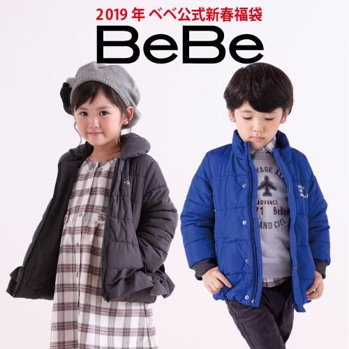 新春特別【 BeBe / べべ 】2019年べべ公式新春福...