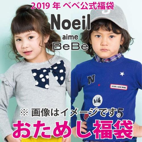 新春特別【noeil aime BeBe/ノイユ エイム ベベ】...