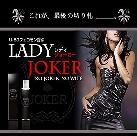 メール便OK!!大人気メンズ専用香水【Lady Joker(...