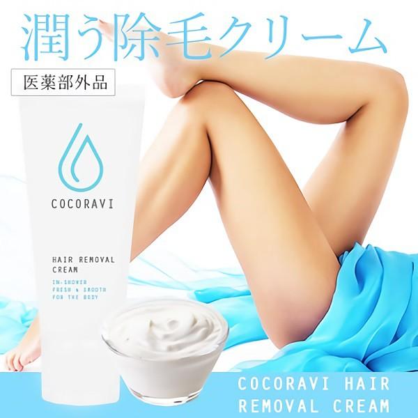 新発売!![男女兼用]お風呂で塗るだけ♪【ココラビ...