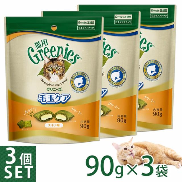 グリニーズ 猫用 毛玉ケアスナック チキン味 90g...