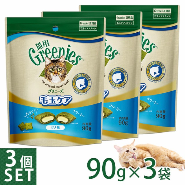 グリニーズ 猫用 毛玉ケアスナック ツナ味 90g×3...