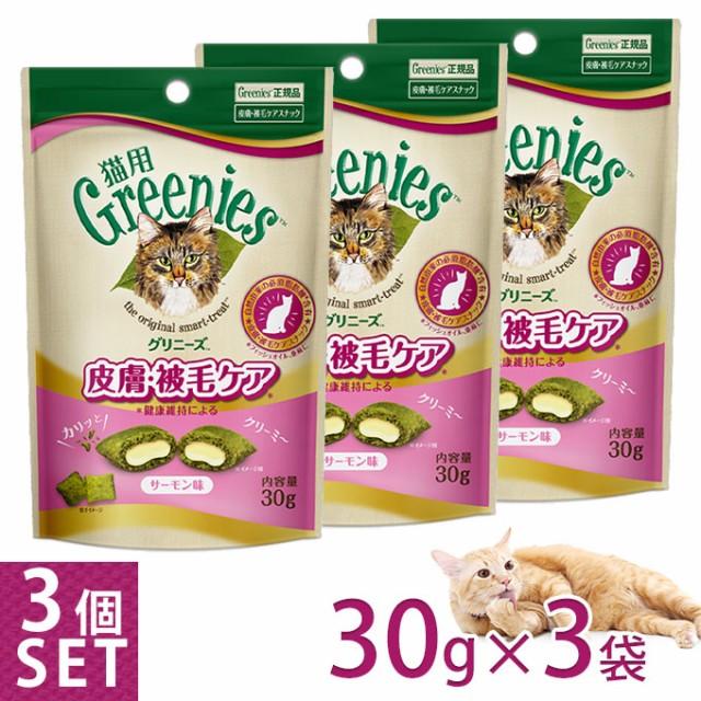 グリニーズ 猫用 皮膚・被毛ケアスナック サーモ...