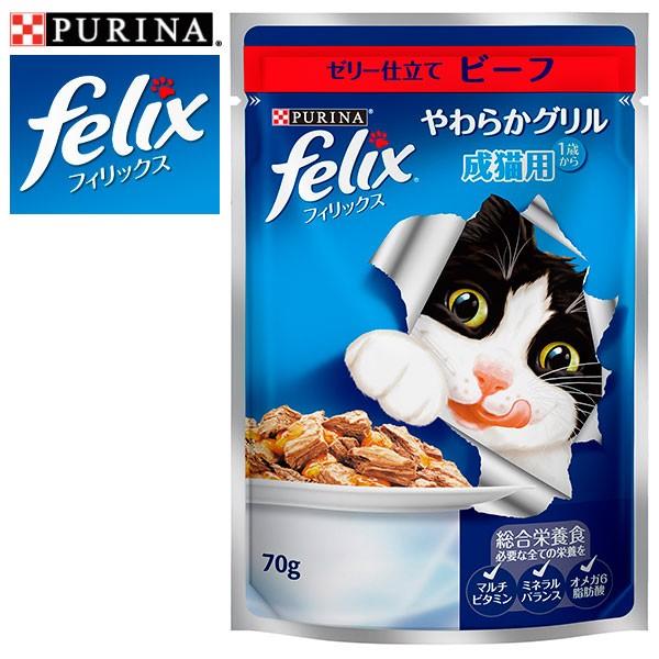 FELIX フィリックス やわらかグリル 成猫用 ゼリ...