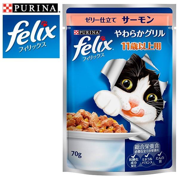 FELIX フィリックス やわらかグリル 11歳以上用 ...
