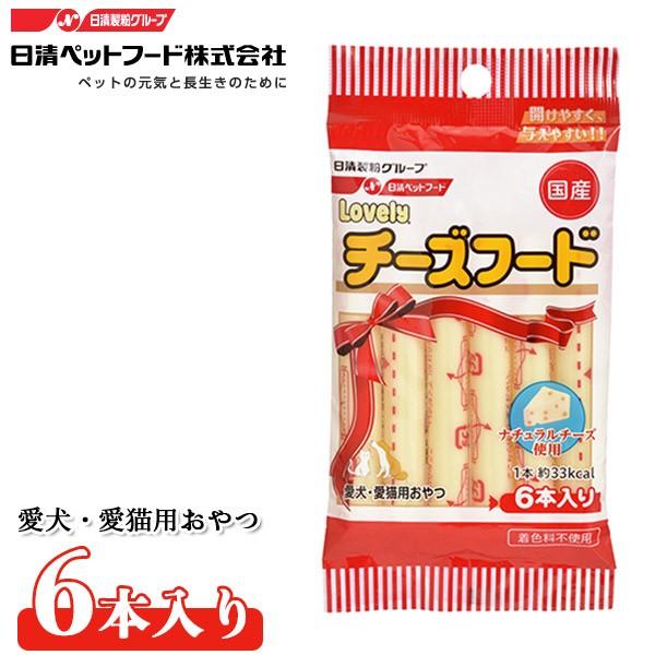 lovely チーズフードプレーン 10g×6本【犬用おや...
