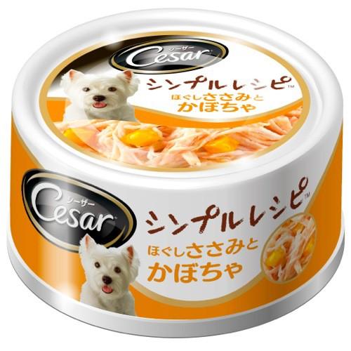 シーザー シンプルレシピ ほぐしささみとかぼちゃ...