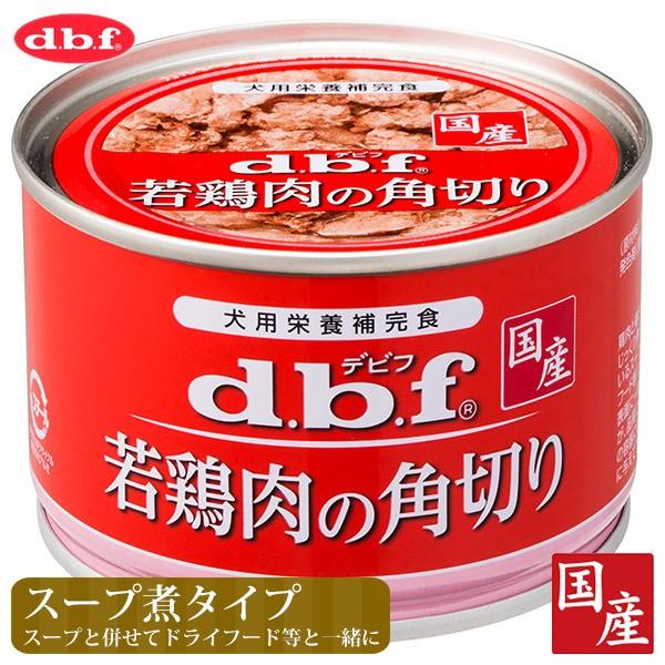 デビフペット 若鶏肉の角切り 150g【デビフ(d.b....
