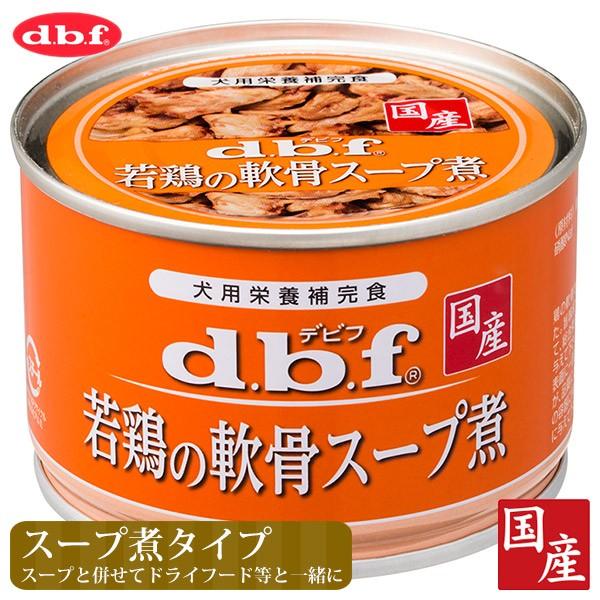 デビフペット 若鶏の軟骨スープ煮 150g【デビフ(...