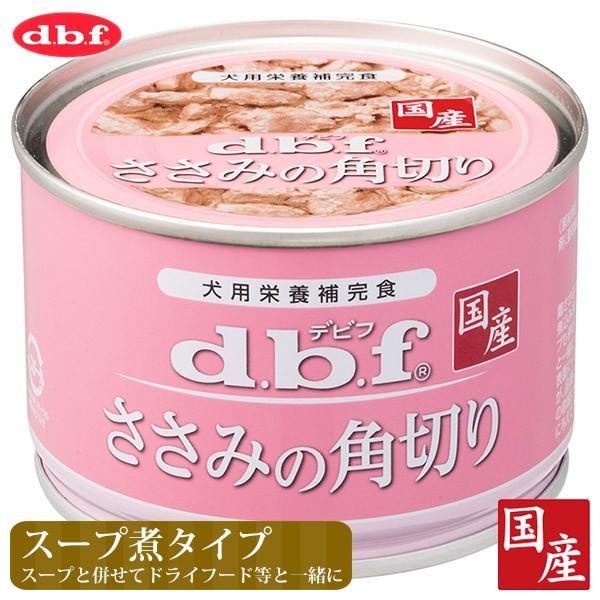 デビフペット ささみの角切り 150g【デビフ(d.b....