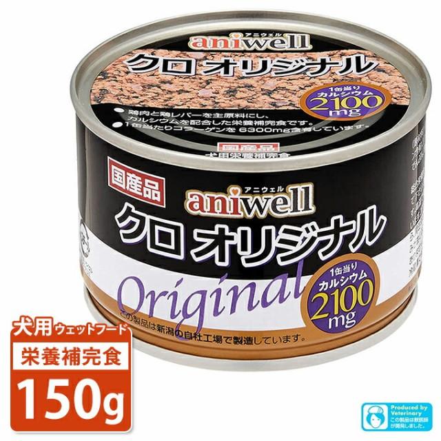 犬用栄養補完食 アニウェル クロオリジナル 150g ...