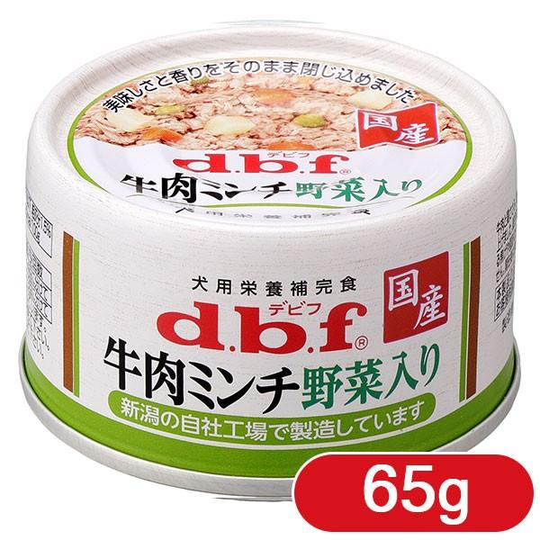 デビフ 牛肉ミンチ 野菜入り 65g 【デビフ/ミニ缶...